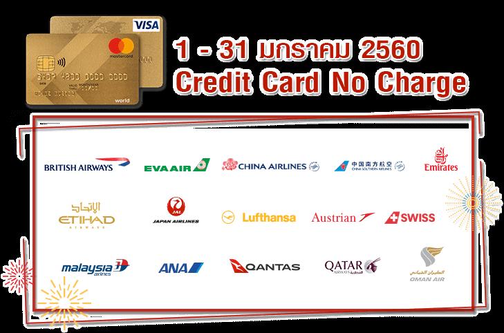 Universal Air Travel Credit Card