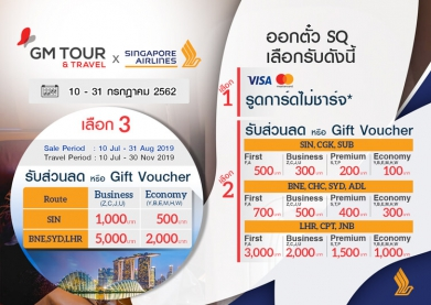 SQ Promotion 10 - 31 Jul 2019
