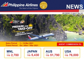 PAL'S 80th Anniversary Deals! 1-14 Mar 2021