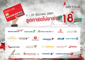 Credit Card No Charge 1 - 31 Dec 2018