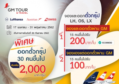 LH,OS,LX Group Promotion 17 Apr - 31 May 2019