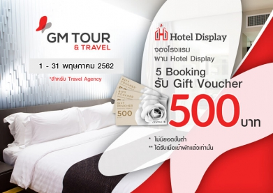 Hotel Display Promotion 1 - 31 May 2019