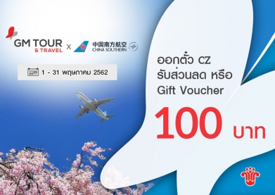 CZ Promotion 1 - 31 May 2019