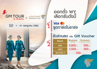 WY Promotion 1 - 31 Jul 2019