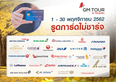 Credit Card No Charge 1 - 30 Nov 2019