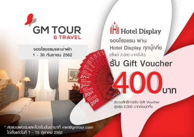 Hotel Display Promotion 1 - 30 Sep 2019