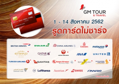 Credit Card No Charge 1 - 14 Aug 2019