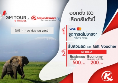 KQ Promotion 1 - 30 Sep 2019