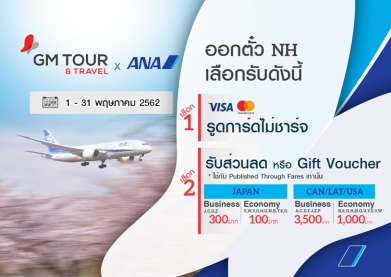 NH Promotion 1 - 31 May 2019