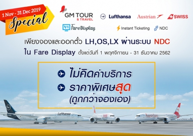LH,OS,LX NDC Promotion 1 Nov - 31 Dec 2019