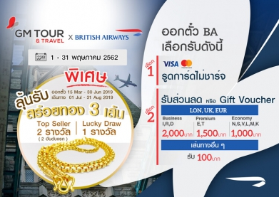 BA Promotion 1 - 31 May 2019
