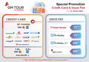 Special Promotion Credit Card & Issue Fee