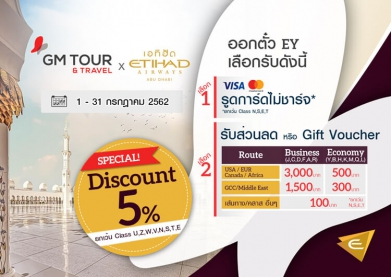 EY Promotion 1 - 31 Jul 2019