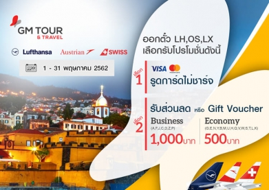 LH,OS,LX Promotion 1 - 31 May 2019