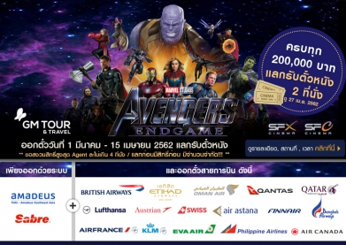 Avengers Movie Promotion 1 Mar - 15 Apr 2019