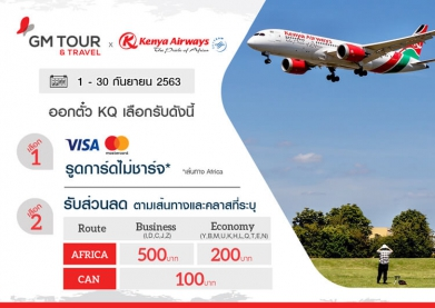 KQ Promotion 1 - 30 Sep 2020