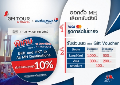 MH Promotion 1 - 31 May 2019