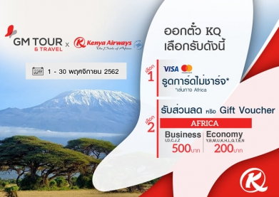 KQ Promotion 1 - 30 Nov 2019