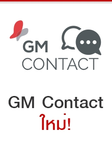 New! GM Contact us