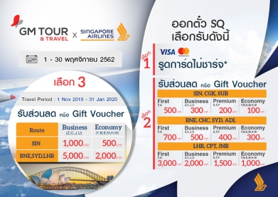 SQ Promotion 1 - 30 Nov 2019