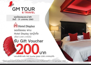 Hotel Display Promotion 1 - 31 Jan 2020