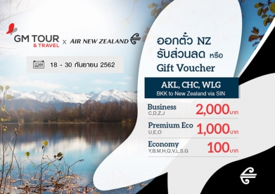 NZ Promotion 18 - 30 Sep 2019