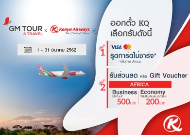 KQ Promotion 1 - 31 Mar 2019