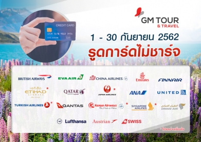 Credit Card No Charge 1 - 30 Sep 2019