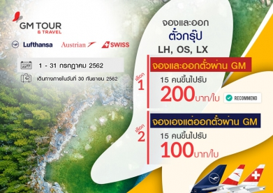 LH,OS,LX Group Promotion 1 - 31 Jul 2019