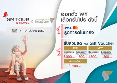 WY Promotion 1 - 31 Mar 2019