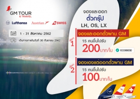 LH,OS,LX Group Promotion 1 - 31 Aug 2019