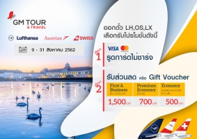 LH,OS,LX Promotion 9 - 31 Aug 2019