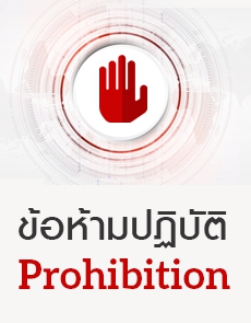 Ticket's Prohibition