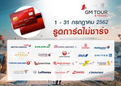 Credit Card No Charge 1 - 31 Jul 2019