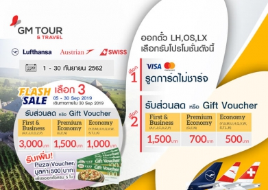 LH,OS,LX Promotion 1 - 30 Sep 2019