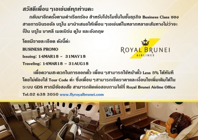 BI Business Promo 14 Mar - 31 May 2018