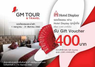 Hotel Display Promotion 1 Jul - 31 Aug 2019