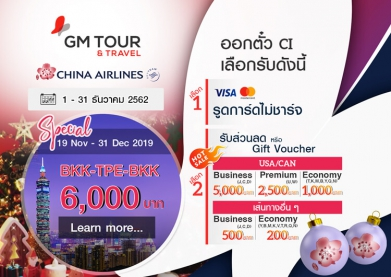 CI Promotion 1 - 31 Dec 2019