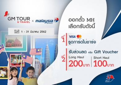 MH Promotion 1 - 31 Mar 2019