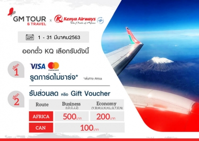 KQ Promotion 1 - 31 Mar 2020