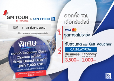UA Promotion 1 - 31 Mar 2019