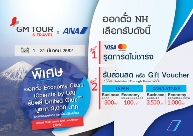 NH Promotion 1 - 31 Mar 2019