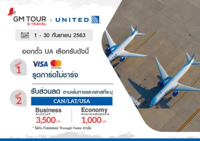 UA Promotion 1 - 30 Sep 2020