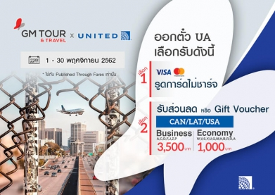 UA Promotion 1 - 31 Oct 2019
