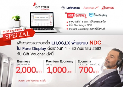 LH,OS,LX NDC Promotion 1-30 Sep 2019