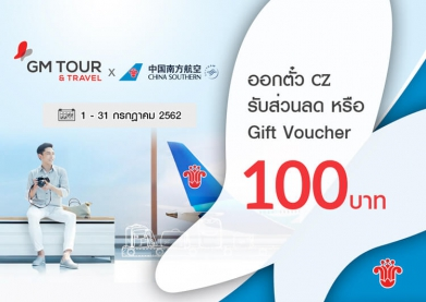 CZ Promotion 1 - 31 Jul 2019