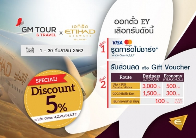 EY Promotion 1 - 30 Sep 2019