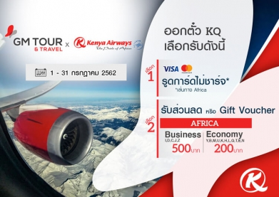 KQ Promotion 1 - 31 Jul 2019