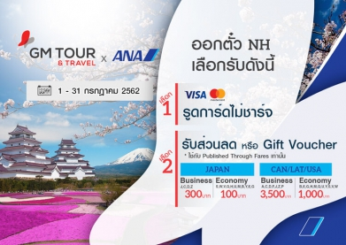 NH Promotion 1 - 31 Jul 2019