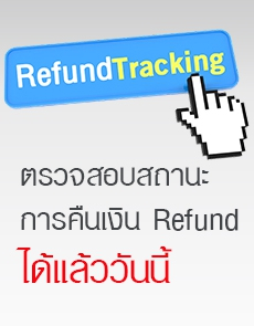Refund Tracking